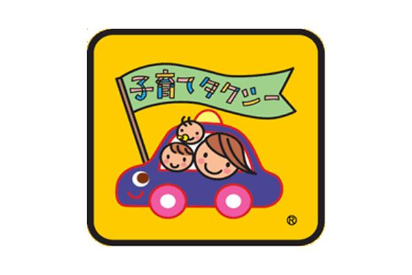 子育てタクシーのイメージ画像